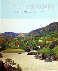 The Gardens of The Adachi Museum of Art