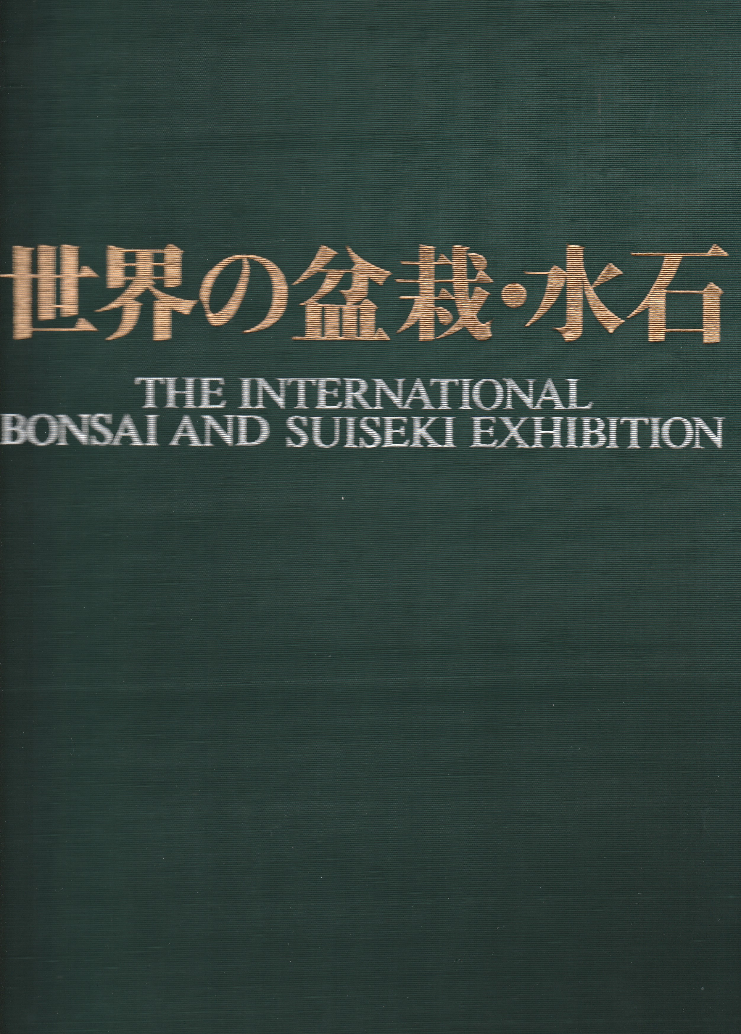Bonsai a suiseki na Expo 1980